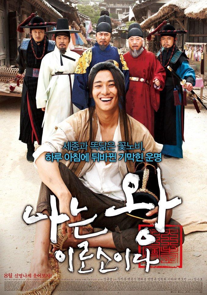 Siêu Trộm Hoàng Cung - The Grand Heist (2012)