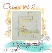 Скетч № 52 до 14.09.19