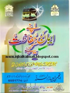 Apne Eman Ke Hefazat Kejye PDF Free Download