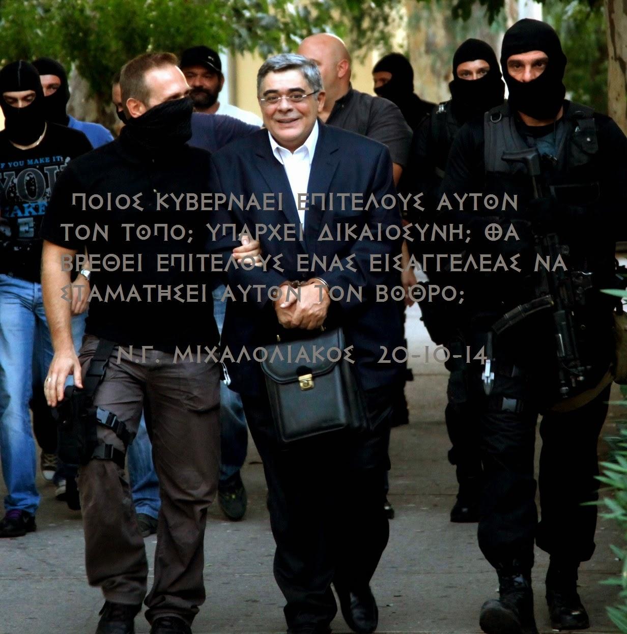 Η εγκληματική οργάνωση του δελτίου των Οκτώ  - Το μήνυμα του Ν. Γ. Μιχαλολιάκου