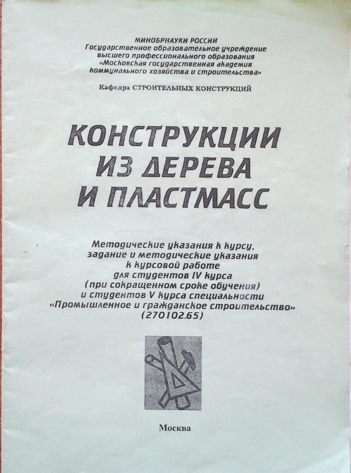СООБЩЕСТВО ПГС мая   Промышленное и гражданское строительство 270102 65