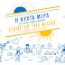 LIVE μετάδοση της Συνέντευξης Τύπου για τις 4ήμερες εκδηλώσεις «Η Νύχτα Μέρα στο Πάρκο Σταύρος Νιάρχος»