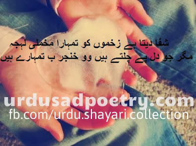Zakhmi Dil quotes for sad people - Wallpapers Points