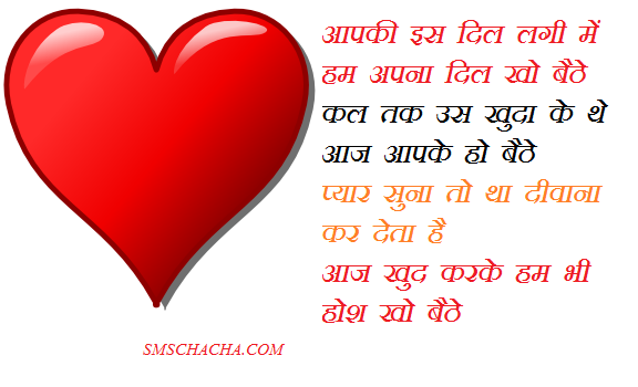 Sms with Wallpapers: Love sms in hindi