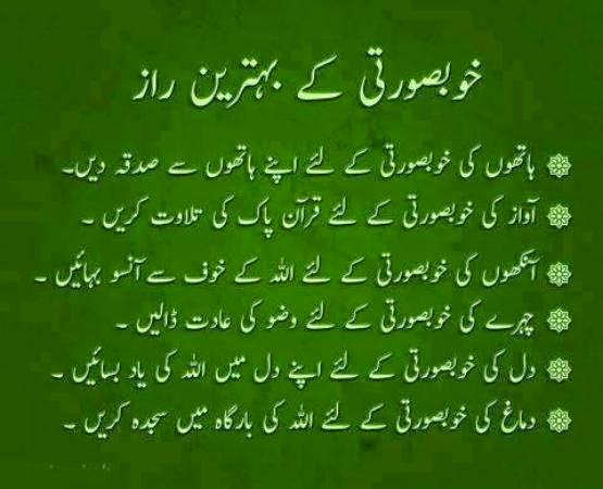 Khoobsurati K Behtareen Raaz Aqwal E Zareen Golden Quotes Famous Quotation Great Quote Of The Day Urdu Quotations Aaj Ki Achi Baat