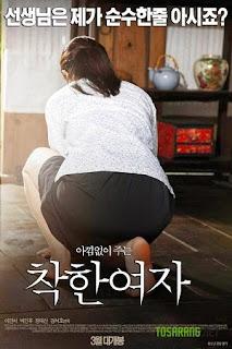Good Girl (2014)