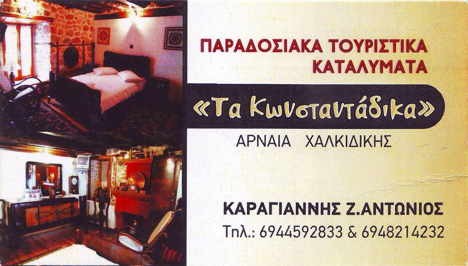"""Παραδοσιακά Τουριστικά Καταλύματα """"Τα Κωνσταντάδικα"""""""