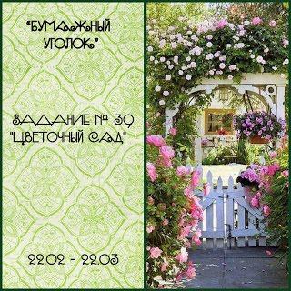 """Задание № 39 """"Цветочный сад"""" до 22/03"""