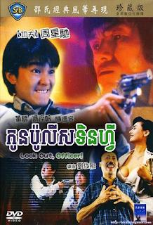 koun_police_tinfi_10103