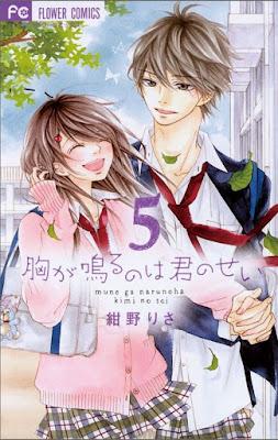 胸が鳴るのは君のせい 第01-05巻 [Mune ga Naru no wa Kimi no Sei vol 01-05] rar free download updated daily