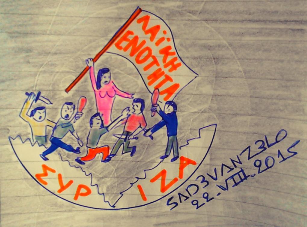 Εθνική Λαφαζανιακη Ενότητα
