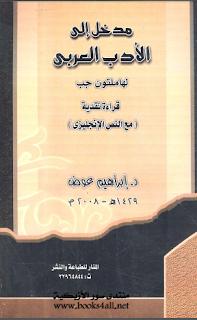 مدخل إلى الأدب العربي - هاملتون جب