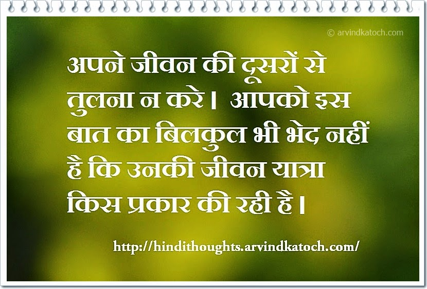 Hindi, Thought, Quote, idea, journey, life,