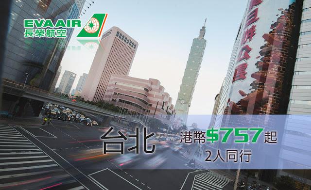 【即時出發】長榮航空 - 香港飛 台北 2人同行價HK$757起,9月份出發。