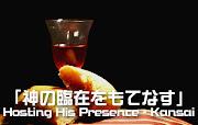 「主の臨在をもてなす」Hosting His Presence