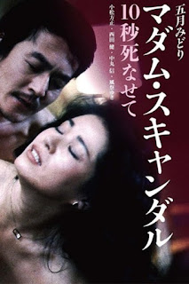 Madam Scandal: 10-byo shinasete (1982)