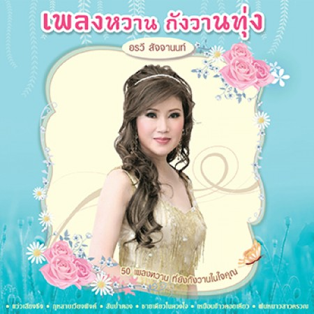 Download [Mp3]-[Hit Songs] 50 เพลงหวาน ที่ยังกังวานในใจคุณ GMM GOLD MP3 50 เพลงหวาน กังวานทุ่ง 1 อรวี สัจจานนท์ 4shared By Pleng-mun.com