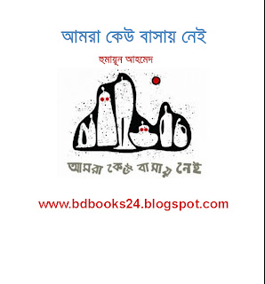 Amra keu Bashai Nei by Humayun Ahmed