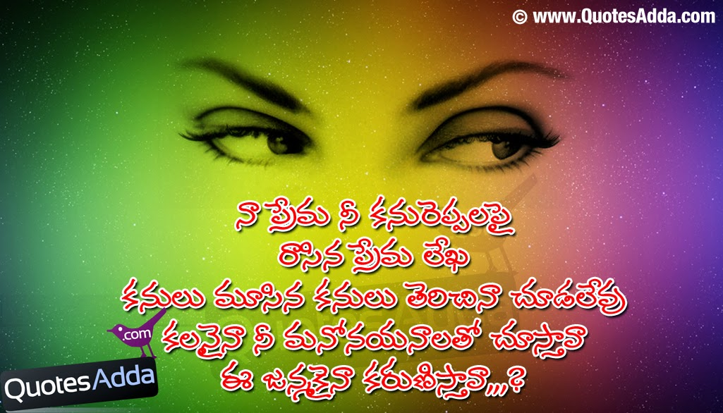 telugu one side love quotes greetings