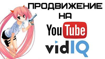 Продвижение на YouTube с плагином vidIQ Vision Второй урок