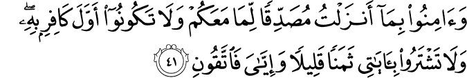 Surat Al-Baqarah Ayat 41