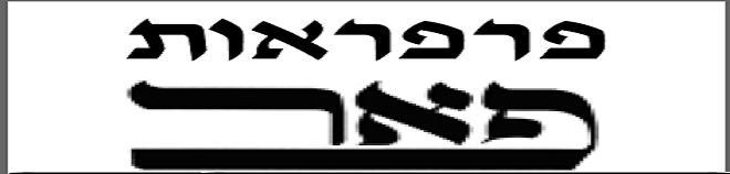 """עלון """"פרפראות פאר""""/ הרב ישראל יוד, מכון פאר"""