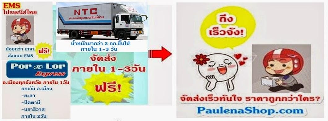 Tracking PaulenaShop ร้านสะดวกซื้อพอลลีน่า จัดส่งเร็วทันใจ ราคาถูกกว่าใคร?