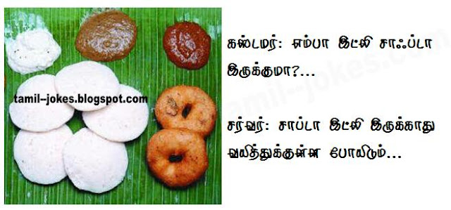 Eating soft idly in a hotel - Tamil Joke