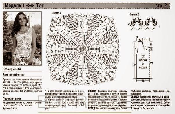 Вязание крючком белая летняя кофточка узор и схема 66