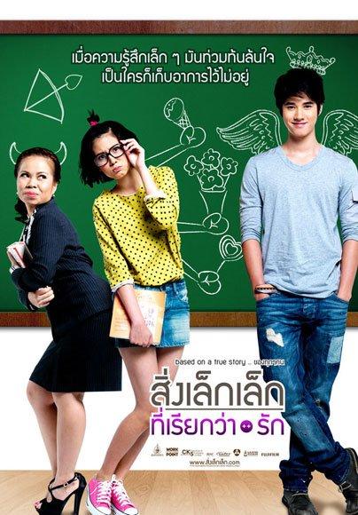 -called-love-a-k-a-first-love-thai-movie-full-movie-at-noelsterz.jpg