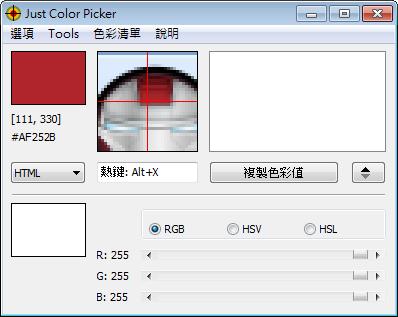 螢幕畫面、網頁顏色擷取軟體推薦:Just Color Picker Portable 免安裝版下載