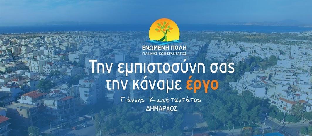 ΕΝΩΜΕΝΗ ΠΟΛΗ Ελληνικού - Αργυρούπολης