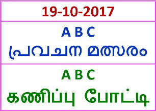 19-10-2017 A B C Guessing Competition