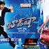 Baadshah (2013) Telugu Movie Songs - Listen Online