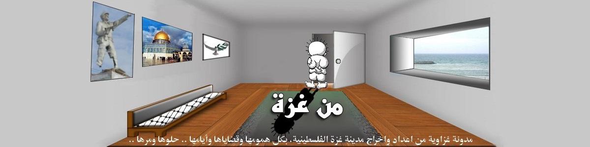 :: مدونة عـلا من غزة ::