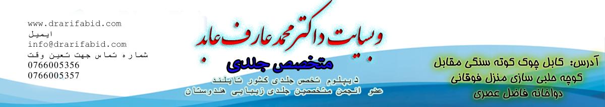وبسایت دوکتور محمد عارف عابد متخصص جلدی زیبایی