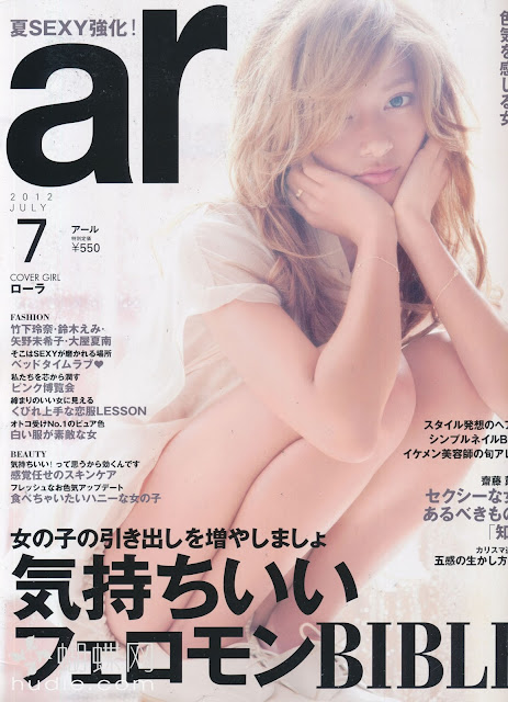 ar (アール) August 2012 Rola magazine scans