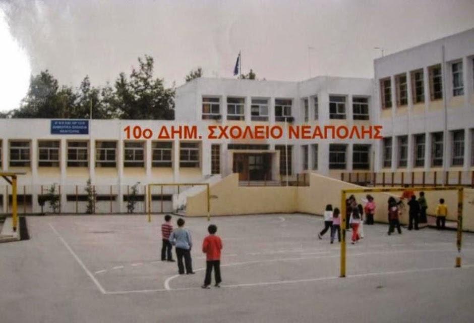 10ο ΔΗΜΟΤΙΚΟ ΣΧΟΛΕΙΟ ΝΕΑΠΟΛΗΣ