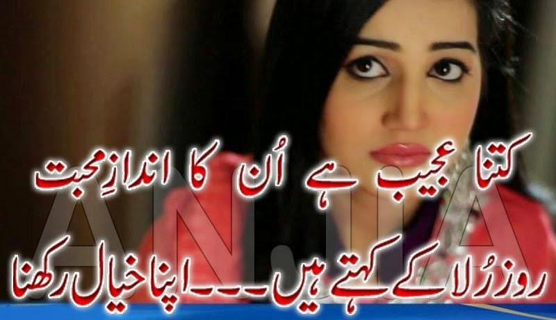 Romantic & Lovely , Urdu Shayari Ghazals Baby Videos Photo Wallpapers ...