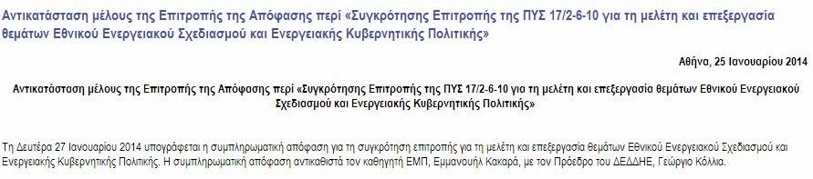 http://www.ypeka.gr/Default.aspx?tabid=785&sni[524]=2933&language=el-GR
