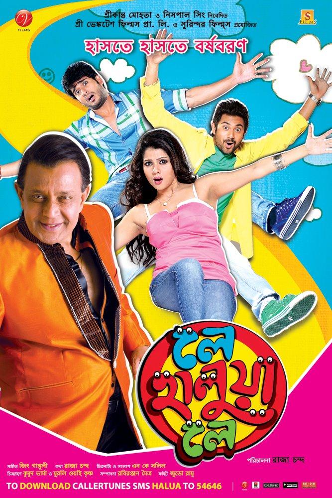 Le Halua Le (2012) DVDRip 700mb