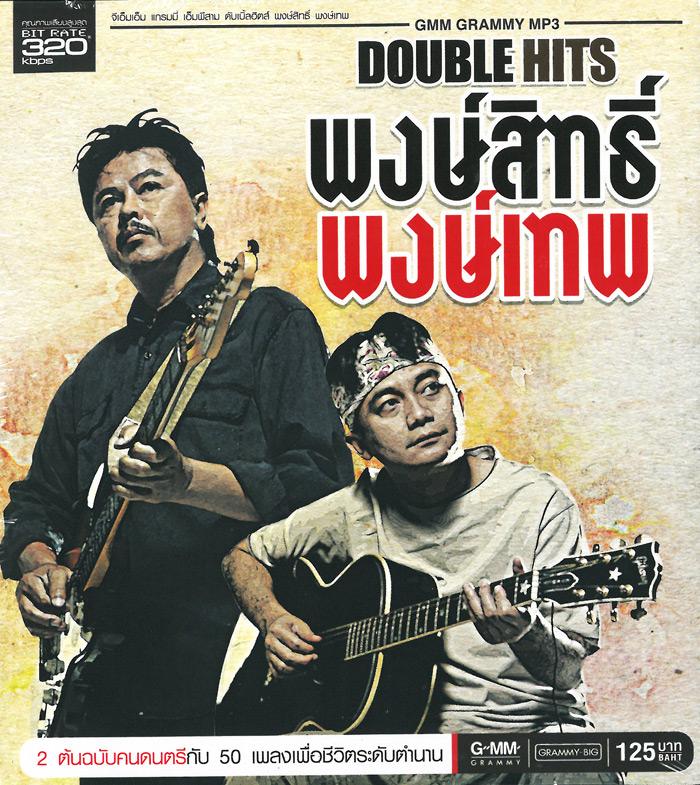 Download [Mp3]-[Album Hits] 2 ต้นฉบับคนดนตรีกับ 50 เพลงเพื่อชีวิตระดับตำนาน กับ DOUBLE HITS พงษ์สิทธ์ – พงษ์เทพ 50 บทเพลง CBR@320Kbps 4shared By Pleng-mun.com