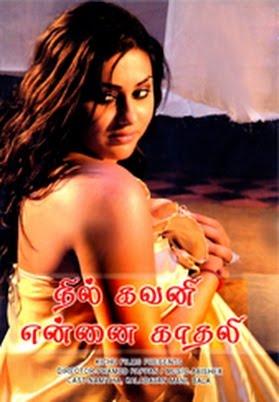 latest news watch nil gavani ennai kadhali tamil full hq
