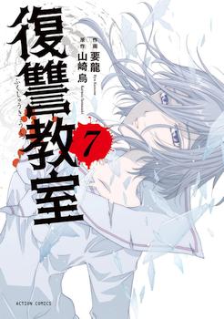 Fukushuu Kyoushitsu Manga