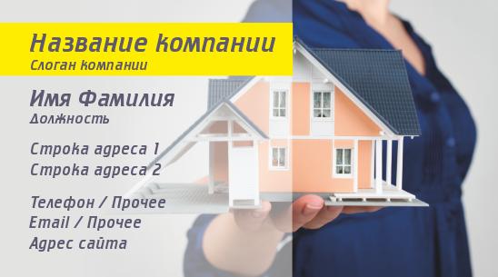 http://www.poleznosti-vsyakie.ru/2013/05/vizitka-rijeltora-rijeltor-derzhit-maket.html