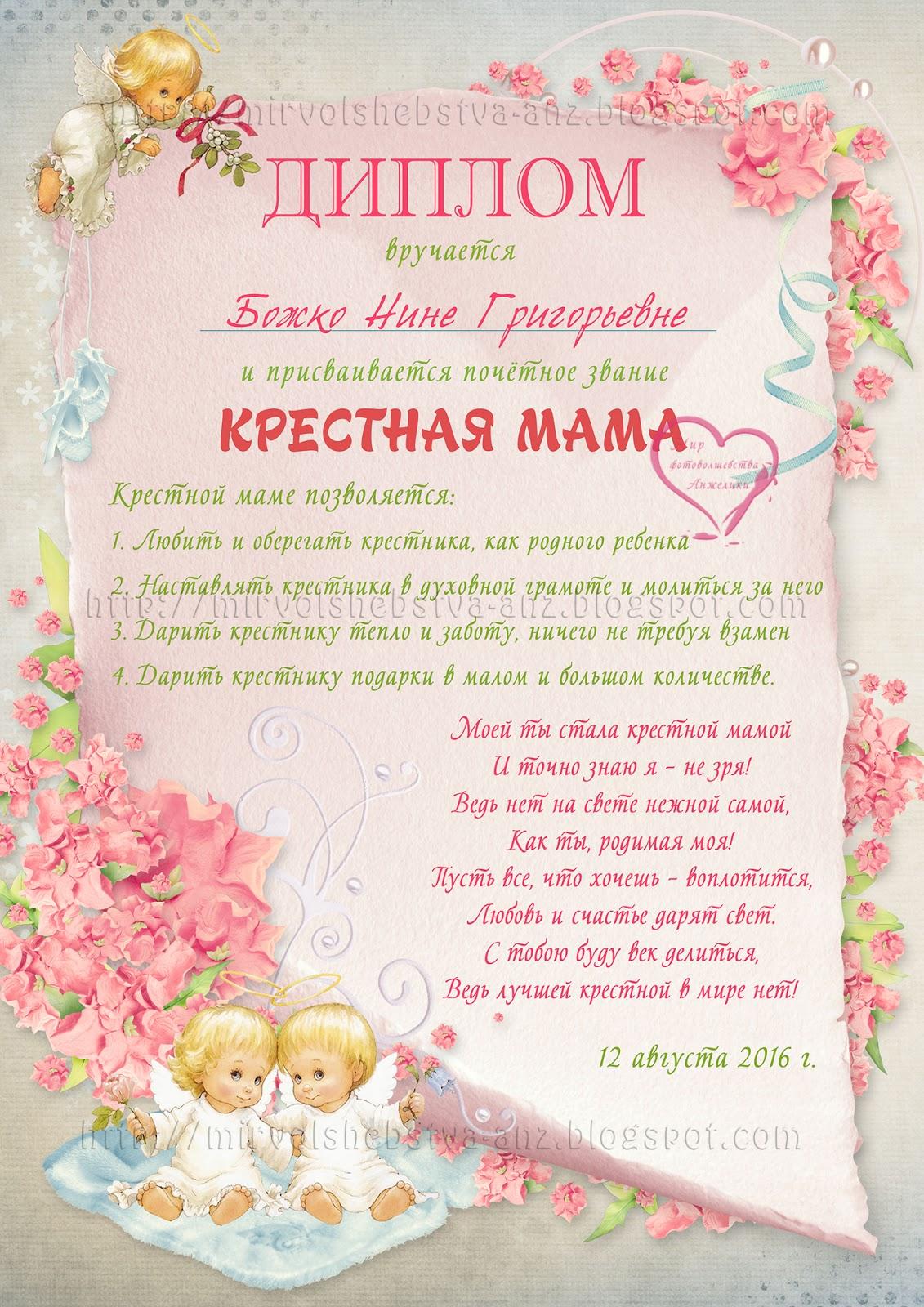 Оригинальное поздравление крестной маме с днем рождения от