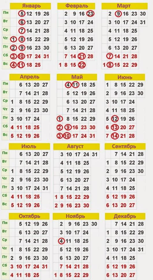 Выходных и праздничных дней 2015 года