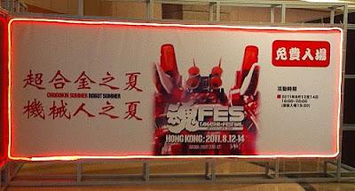 Tamashii Festival 2011 at Hong Kong