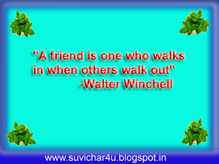 A friend is one who walks in when others walk out.