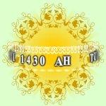 アラビック・フラッシュカレンダー(アラビア風)
